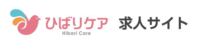 株式会社ひばりケア 求人サイト